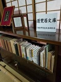 第18回頼山陽記念文化賞を受賞の「頼杏坪先生を読む会」