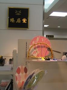 名古屋松坂屋本店内「鳩居堂」