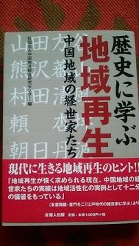 頼山陽史跡資料館主席学芸員の 花本哲志氏が頼杏坪について寄稿