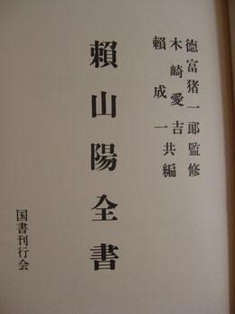「頼山陽全書」8巻も蘇峰の業績の一つ