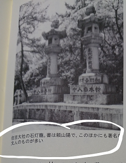 住吉大社(大阪市)の石灯籠