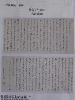 村瀬藤城筆「梅荘百年楼記」