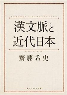 2014年角川ソフイア文庫。2007年日本放送出版協会『漢文脈と近代日本 もう一つのことばの世界』の文庫化。