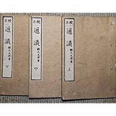 明治9年 (1876)発行の「通義」    発行人は頼又二郎(支峰)ネットより