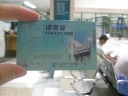 日本人で上海図書館の利用者カードをもっているのは少数ではないか。プチ自慢(笑)