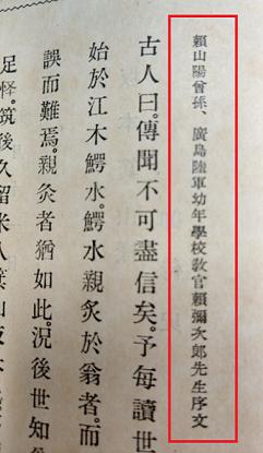 広島陸軍幼年学校教官頼彌次郎先生序文