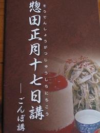 パンフレットには「ごぼう講」ではなく「ごんぼ講」とある。私の故郷の北海道でも「ごぼう」を「ごんぼ」という人がいて、私もその一人。なんだかうれしい。