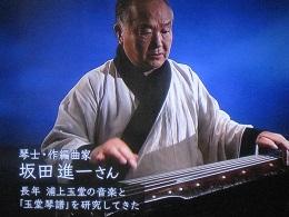 番組で七弦琴を演奏する坂田進一琴士