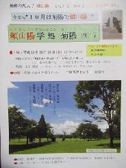 上田さん主催「ひれあい・いきいき漢学サロン」会報の最新号