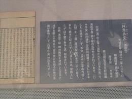 頼山陽記念文化財団蔵 光緒5年 明治12年発行『日本外史』(清国版)とある。
