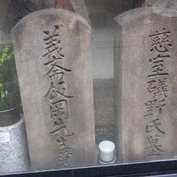 頼山陽の母方祖父母の墓
