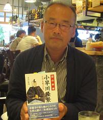 出版された『影の宰相小早川隆景』を手にする米山俊哉さん