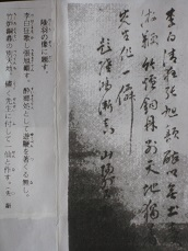 田能村竹田作         「題陸羽像」の画賛