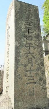 墓石の右側        「天保五年甲午六月十三日」
