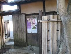 尚古荘の頼山陽展ポスター(西尾市)