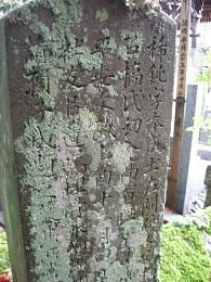 墓塔の裡の銘文