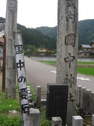 この国中神社に「隠し田」が。