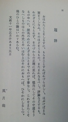 松平定信「日本外史」題辞