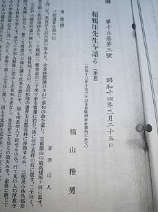 昭和14年 横山雅男