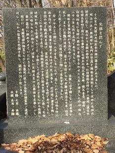 熊本から入植した「小谷家」の顕彰碑