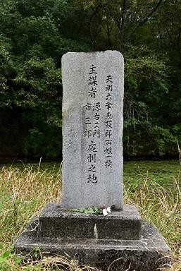 処刑地を示す石碑