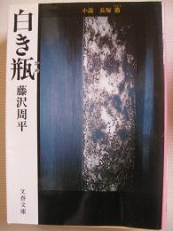 『白き甕』藤沢周平著