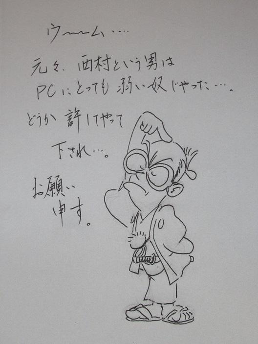 『頼山陽』の挿絵を描いてくださった西村緋禄司先生から届いたイラスト
