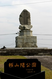 頼山陽公園の頼山陽詩碑(苓北町)