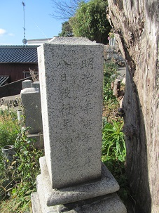 殿峯の遺徳を称える門人たちが   建立した碑の横面。