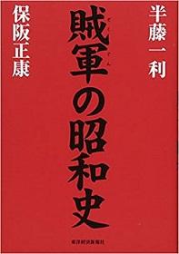 『賊軍の昭和史』       (東洋経済新報社。2015)