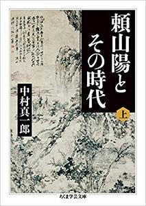 上巻1620円、下巻1836円