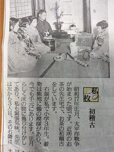 小学3年の煎茶初稽古