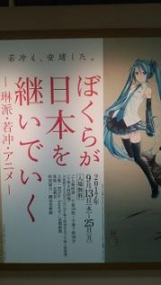「ぼくらが日本を継いでいく」展 初音ミクと琳派