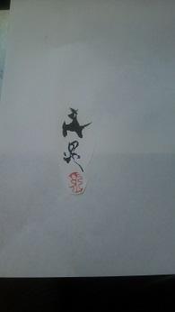 文晁の署名