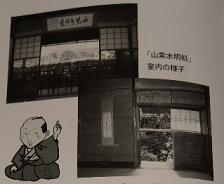 頼山陽特集「しろうや! 広島城新聞」