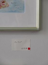 赤丸は購入済の印