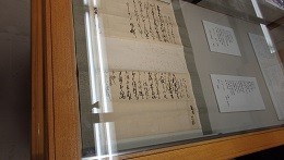 初公開の小早川隆景の書状
