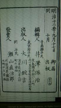 編輯人 等 値段30銭(3000円ぐらい)