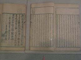 底本は『日本外史』川越版