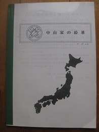 表紙に家紋が描かれている。