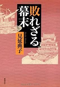 備後福山藩主にして老中阿部正弘に仕えた、頼山陽の弟子関藤藤陰(石川和介)の生涯を描く長編小説。