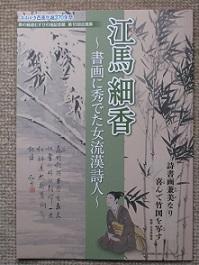 大垣尾芭蕉むすびの地記念館編集「江馬細香」