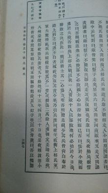 日本外史第十巻 九灯の記載部分