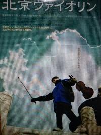 とにかく泣いた映画     チェンカイコ―北京バイオリン