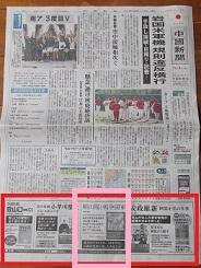 11月3日付 中国新聞第一面