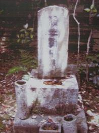 京都長楽寺、頼三樹三郎の墓。 手前に山陽と梨影の墓がある。