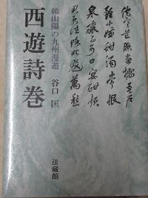 谷口匡(京都教育大学教育学部教授)『西遊詩巻』法蔵館2750円