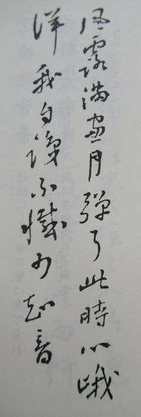 三樹三郎の真筆A