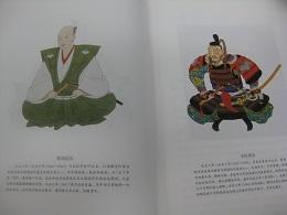 口絵の織田信長と豊臣秀吉