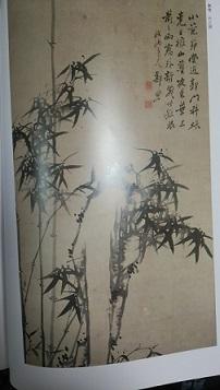 鄭燮の竹の書